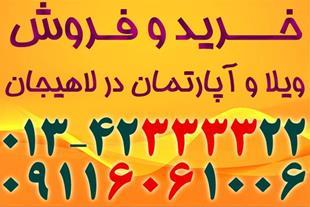 خرید و فروش حرفه ای ملک در لاهیجان ، فروش آپارتمان