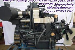 فروش موتور کامل و آماده به کار لودر کوماتسو WA-470