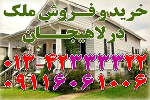 قیمت ملک برای فروش در لاهیجان - 1