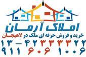 فروش ویلا و آپارتمان در لاهیجان .مشاوره رایگان