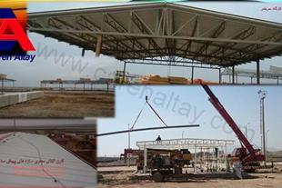 ساخت و پوشش سوله و سالن