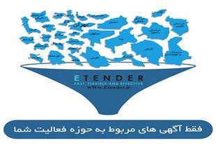 سایت مناقصات شهرداری اهواز