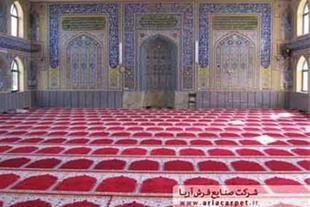 قیمت فرش سجاده آریا