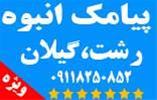 ارسال پیامک انبوه (sms) در رشت - گیلان - لاهیجان - 1