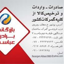 ترخیص کالا از گمرکات بوشهر - خرمشهر - بندرعباس - 1