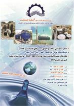 تولید کننده  سیستمهای تصفیه آب و فاضلاب