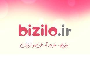 فروشگاه اینترنتی بیزیلو bizilo.ir