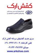 فروش ویژه نوروزی کفش مردانه ارک - 1