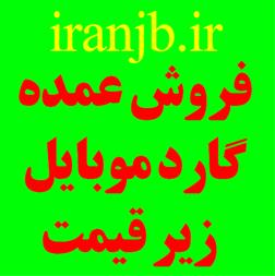 فروش خرید عمده گارد موبایل زیر قیمت تهران آیفیس - 1