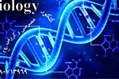 تدریس زیست شناسی توسط دکتری زیست شناسی در تبریز