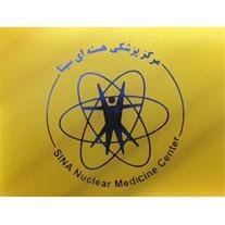 مرکز پزشکی هسته ای سینا