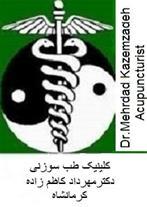 کلینیک طب سوزنی دکتر مهرداد کاظم زاده در کرمانشاه