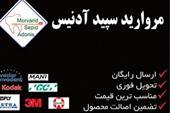 فروش مواد و تجهیزات دندانپزشکی مروارید سپید آدنیس