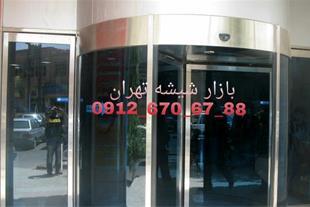 تعمیرات شیشه سکوریت نصب و رگلاژ یکروزه(تهران)