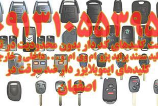 کلیدهای ضد سرقت خودرو