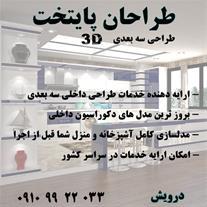 طراحی کابینت اشپزخانه طراحان پایتخت