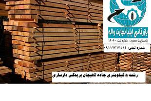 فروش چوب های اشباع شده و نراد روسی