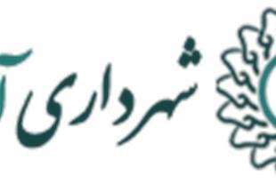 کلیه امور پروانه شهرداری آمل با (*تخفیف)