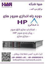 آموزش تخصصی سرور HP