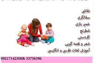 نگهداری و آموزش کودک در منزل