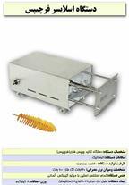 ساخت و فروش دستگاه چیپس اسپیرال