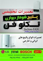 تعمیرات پکیج در تبریز - نمایندگی پکیج در تبریز