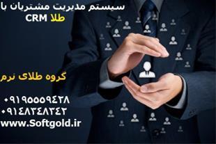 نرم افزار بازاریابی crm / مدیریت پرسنل و مشتری
