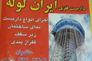 داربست فلزی ایران لوله