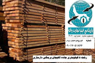 فروش چوب های نراد ، کاج صنوبر ،