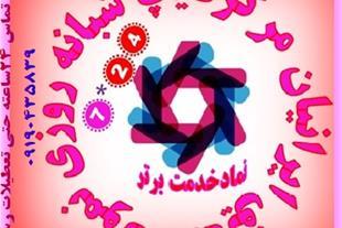 تایپ - مرکزتایپ نمونه شقایق ایرانیان