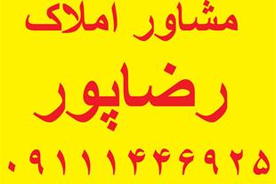 معاوضه ملک مشاور املاک رضاپور - 1