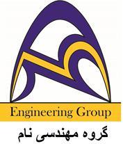 گروه مهندسی نام