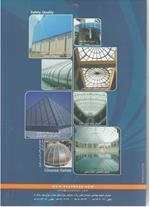 انواع پوششهای پلی کربنات
