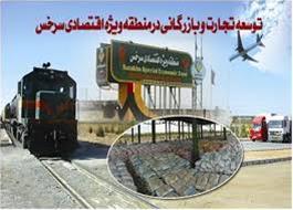 ترخیص کالا ( صادرات - واردات - ترانزیت ) مرز سرخس - 1