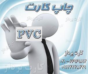چاپ کارت pvc تکی - 1