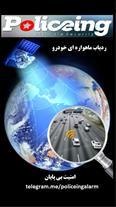 ردیاب ماهواره ای خودرو