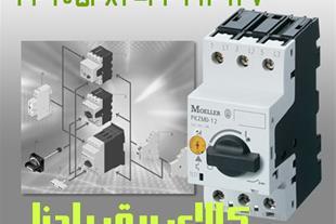 فروش کلید حرارتی مولر آلمان مدل PKZM Moeller
