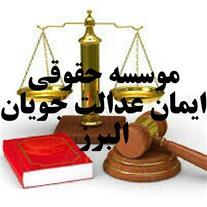 موسسه حقوقی ایمان عدالت جویان البرز - 1