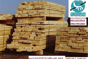 فروش چوب های خشک شده و اشباع شده