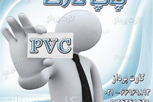 چاپ کارت pvc تکی