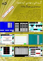 تابلو برق - اتوماسیون صنعتی