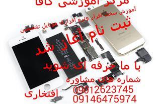 آموزش تعمیرات موبایل کاملا عملی در تبریز - 1
