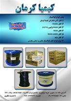 آنتن صادراتی کیمیا کرمان