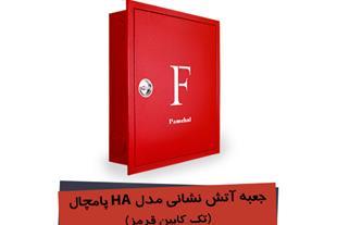 جعبه های آتش نشانی روغنی مدل HA پامچال