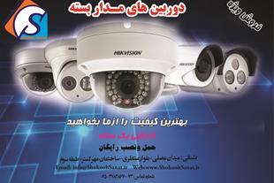 فروش،خدمات و نگهداری دوربین های مدار بسته