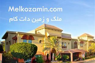 سایت خرید و فروش ملک و زمین در منطقه یک تهران