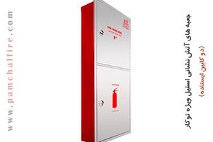 جعبه های آتش نشانی درب و قاب استیل دو طبقه پامچال