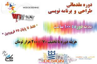 آموزش دوره مقدماتی طراحی وب سایت