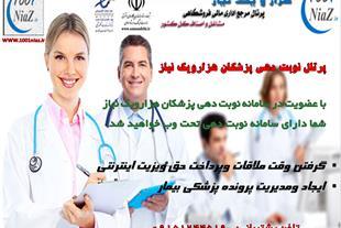 سیستم نوبیت دهی اینترنتی پزشکان