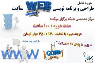 دوره کامل طراحی و برنامه نویسی وب سایت